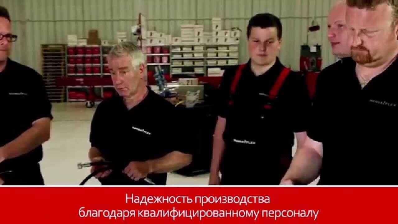 Компания «HANSA-FLEX» AG (Германия) в Украине